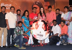 Gethu Press Meet & Audio Launch Photos