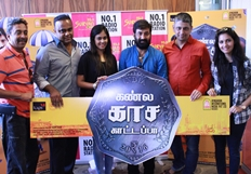 Kannula Kaasa Kattappa Audio Launch Photos