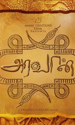 Aravaan Movie