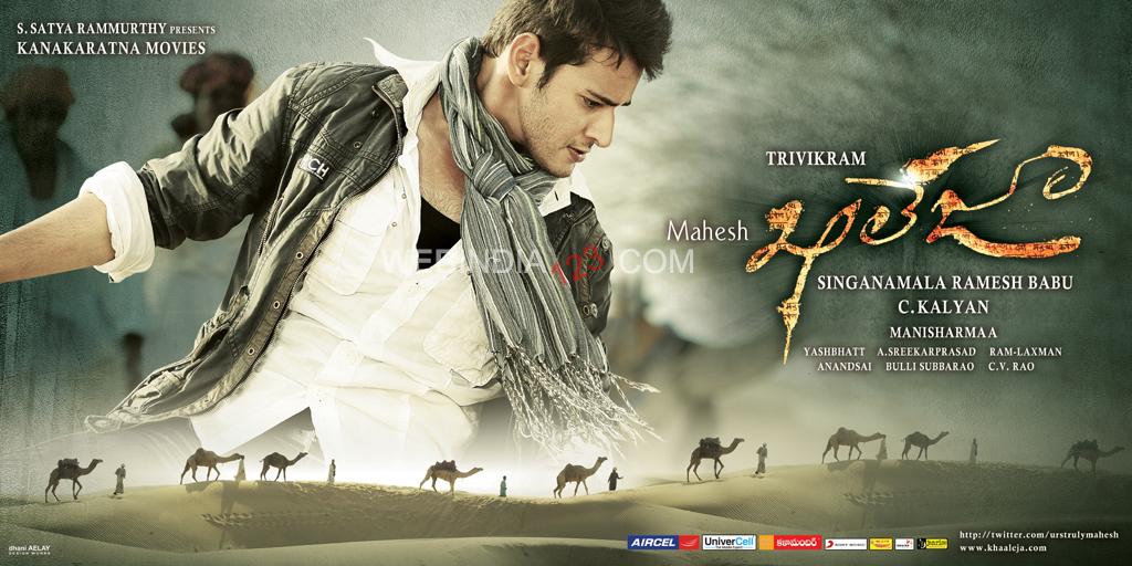 Khaleja Telugu Movie Trailer | Review | Stills