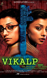 Vikalp+ Movie