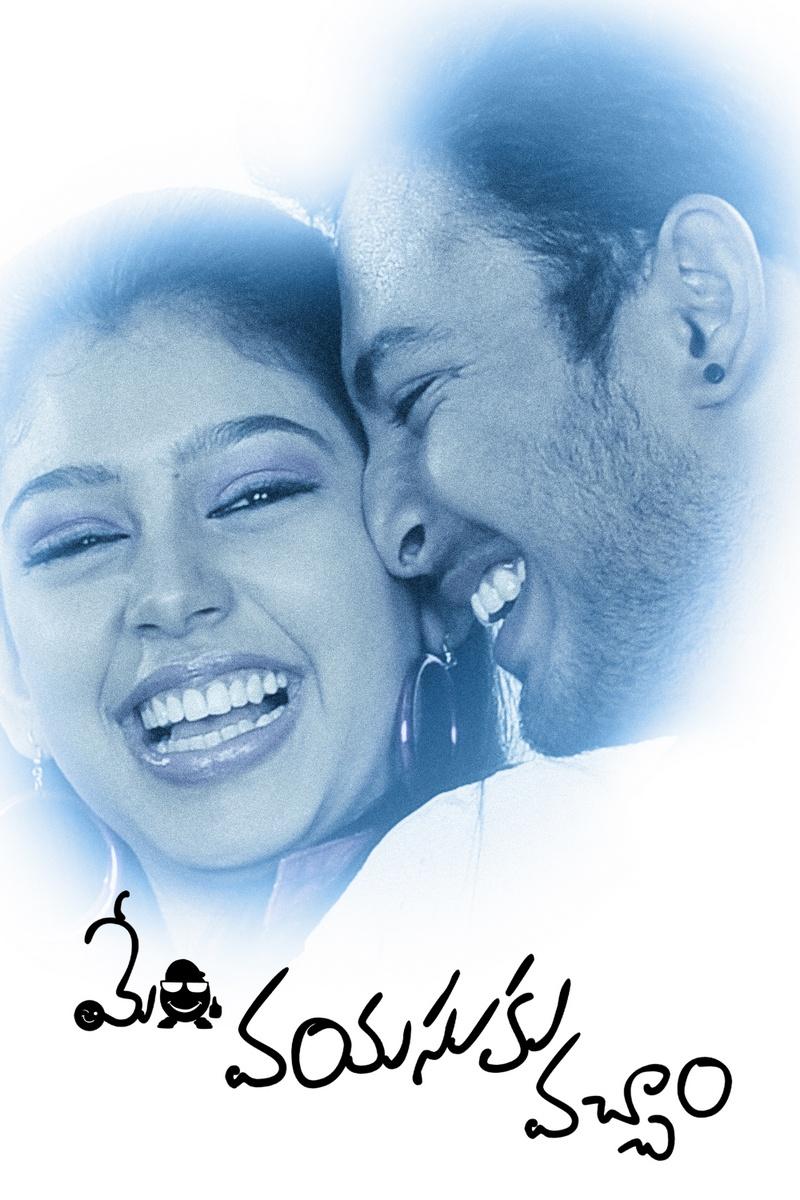 Mem Vayasuku Vacham Telugu Movie Trailer Review Stills
