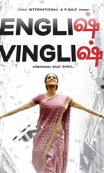 English Vinglish (Tamil)