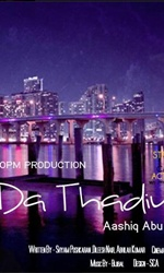 Da..Thadiya Movie