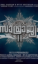Samrajyam+2+-Son+Of+Alexander Movie