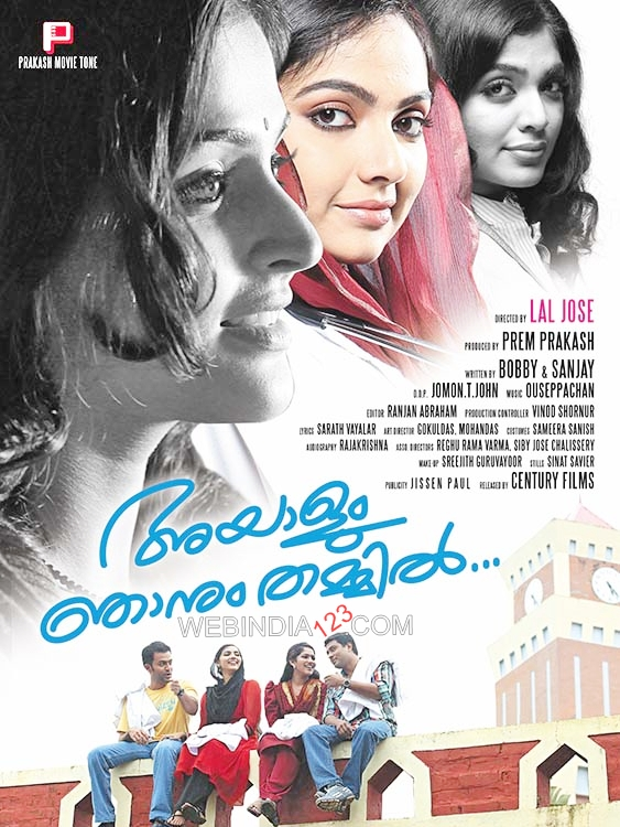 ayalum njanum thammil full movie with english subtitles