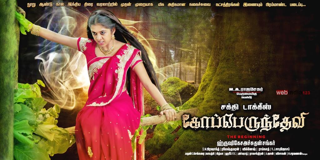 Kopperundevi Tamil Movie Trailer   Review   Stills