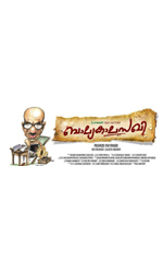 Baalyakalasakhi Movie