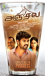 Anjala Movie