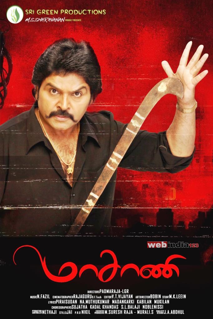 Masani Tamil Movie Trailer | Review | Stills