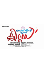 Daivathinte+Swantham+Cleetus Movie
