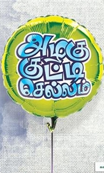 Azhagukutty+Chellam Movie