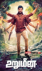 Urumeen Movie