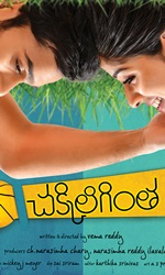 Chakkiligintha Movie