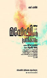Maheshinte+Prathikaaram Movie