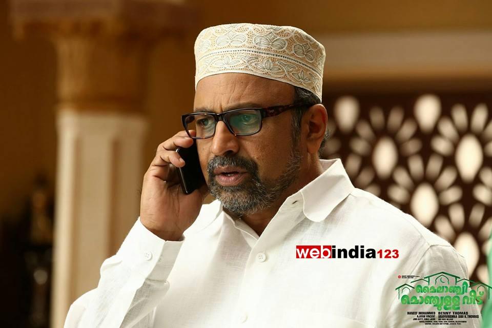 Mylanchi Monjulla Veedu Malayalam Movie Trailer