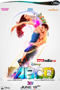 abcd-2-any-body-can-dance-2