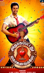 Adhagappattathu+Magajanangalay Movie