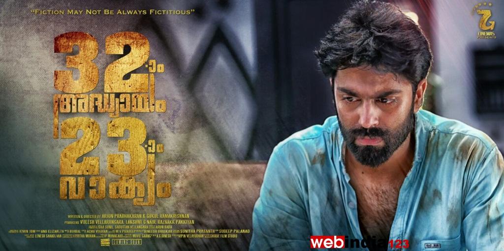 32am adhyayam 23am vakyam full movie