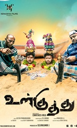 Ul+kuthu Movie