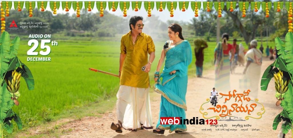 Soggade Chinni Nayana Telugu Movie Trailer Review Stills