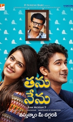 Thanu+Nenu Movie