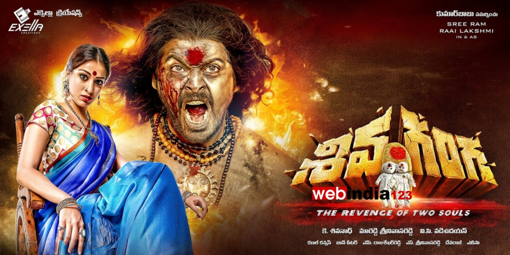 Watch Shiva Ganga 2016 Download Telugu Movie
