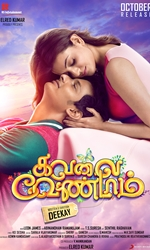 Kavalai+Vendam Movie