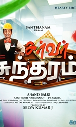 Server+Sundaram Movie