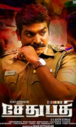 Sethupathi Movie