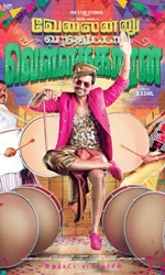 Velainu+Vandhutta+Vellaikaaran Movie
