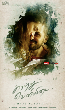 Kaatru+Veliyidai Movie