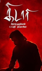 Kidaari Movie