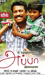 Appa Movie