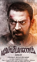 Mupparimanam Movie