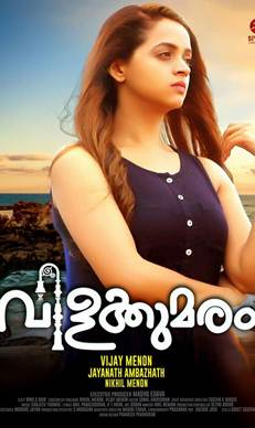 Vilakkumaram Movie