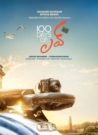 -100-days-of-love-telugu-