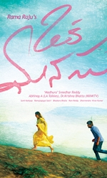 Oka+Manasu Movie
