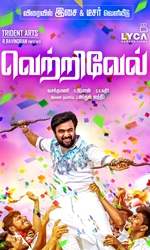 Vetrivel Movie
