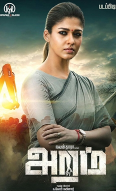 Aramm Movie