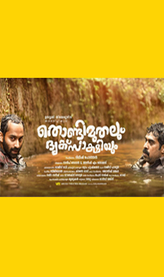 Thondimuthalum+Driksakshiyum Movie