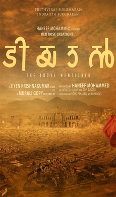 Tiyaan Movie