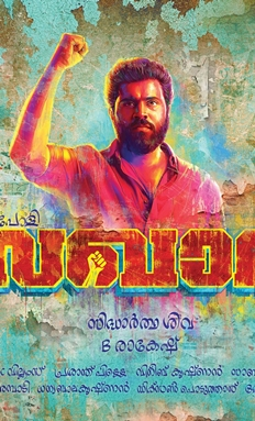 Sakhavu Movie