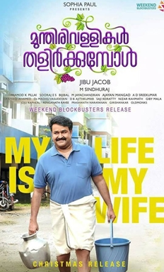 Munthirivallikal+Thalirkkumbol Movie