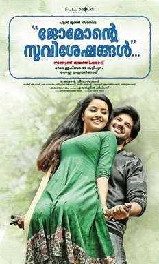 Jomonte+Suvisheshangal Movie