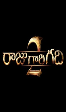 Raju+Gari+Gadhi+2 Movie
