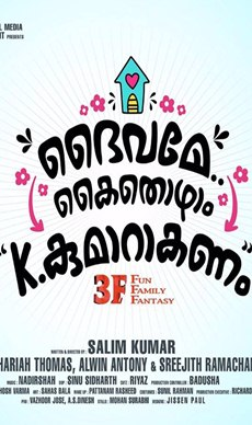 Daivame+Kaithozham+K.+Kumarakanam Movie
