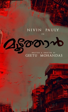 Moothon++ Movie