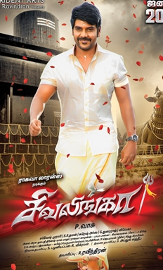 Shivalinga+ Movie
