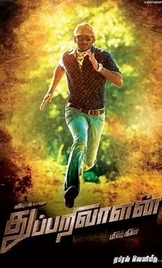 Thupparivaalan Movie